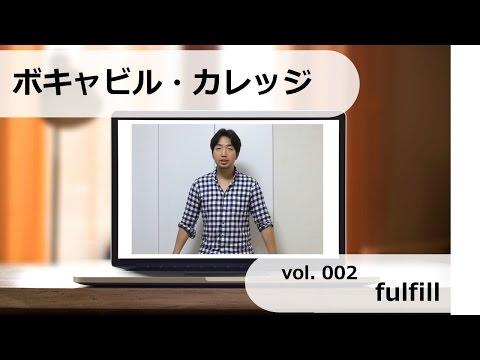 ボキャビル・カレッジ(vol. 002)-The Japan Times ST編集長による英語ボキャブラリー講座