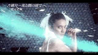 劇場版『媚空-ビクウ-』の主題歌に、AKB48時代のソロ曲「虫のバラード」...