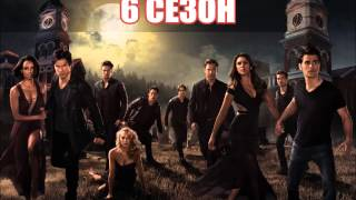 Дневники вампира 6 сезон 1-22 серия смотри на green-play.ru