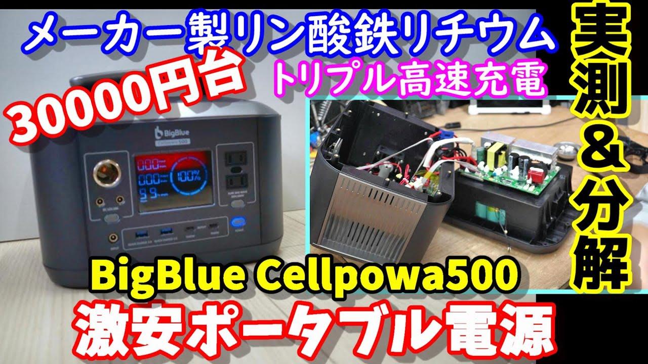 【実測&分解】メーカー製激安リン酸鉄リチウムポータブル電源 32500円なのに長寿命&高安全性 コンセント3口からトリプル高速充電 BigBlue Cellpowa500 Lifepo4 中身は?