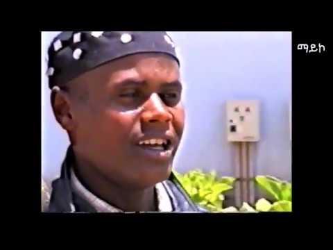Download #Maico Records # Eritrean Song by #Dawit Shilan from 1997 }Official Video-2019 