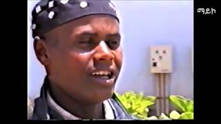 Maico Records- Eritrean Song by Dawit Shilan from 1997 }Official Video-2019|