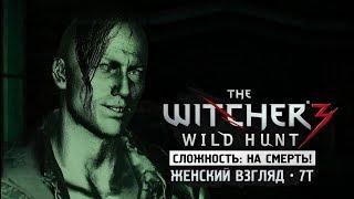 The Witcher 3   На смерть! • #98 • Очешуенный Витольд