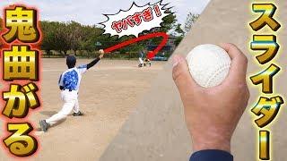 【変化球】絶対に打てない!プロから学んだ簡単に曲がるスライダーのコツと握り方を大公開【野球】 thumbnail