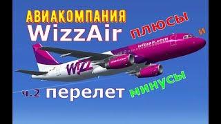 видео Авиакомпания Wizz Air