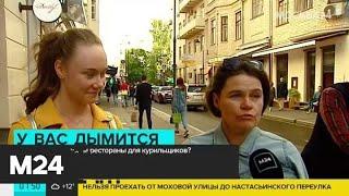 Рестораны для курильщиков могут открыться в России - Москва 24