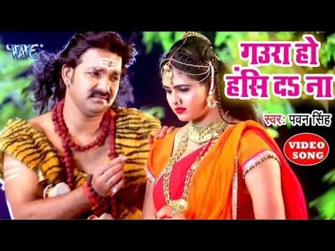 पवन सिंह और चांदनी सिहं एक साथ।Gaura ho hasi da na full video song