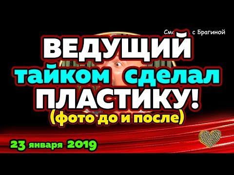 Черкасов ТАЙКОМ сделал ПЛАСТИКУ! Новости ДОМ 2 на 23 января 2019