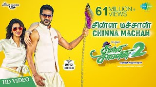 [Mp4] Ye… Chinna Machan Charlie Chaplin2 Video Songs Tamil