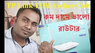 TP-Link Archer C60 Dual Band AC 1350 Router reviwe in Bangla