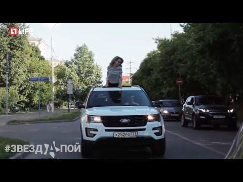 Видео, Караоке в машине ЗВЕЗДАПОЙ Светлана Лобода Выпуск 6