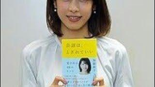 加藤綾子が初のビジネス書を発売へ 明石家さんまからはまさかの反応 - ...