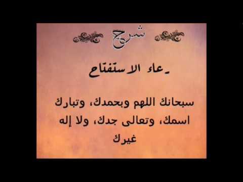 شرح معنى دعاء الاستفتاح سبحانك اللهم وبحمدك وتبارك اسمك وتعالى جدك ولا اله غيرك