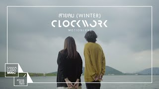 สายลม (Winter) l CLOCKWORK MOTIONLESS 【Official MV】