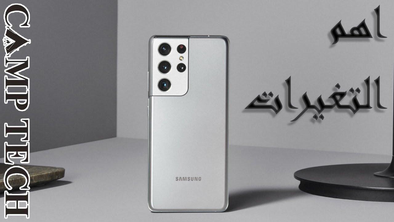 اهم المميزات في سلسلة Samsung Galaxy S21 | مالجديد في هذه السلسلة