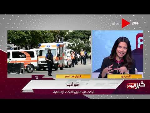 خبر اليوم - منير أديب الباحث في شئون الحركات الإسلامية يتحدث عن تفكير جماعة الإخوان القادم