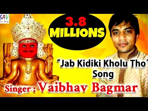 जब खिड़की खोलू थो ! Vaibhav Bagmar || Bheru Ji Album Songs