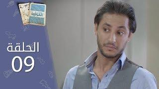 تحت المراقبة - الموسم 2 I الحلقة 9