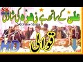 Ali K Sath Hai Zehra Ki Shadi || Shahid Ali Nusrat Qawwali 2017 || Sk Online Studio video