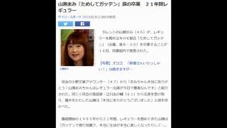 山瀬まみ「ためしてガッテン」涙の卒業 21年間レギュラー タレントの...