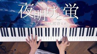 夜明けと蛍 - ナブナ(piano cover)Dawn and Firefly/n-buna
