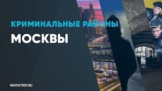 Самые опасные районы Москвы в которых вас прикончат(возможно).