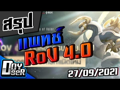 RoV News:สรุป แพทช์4.0 เตรียมความพร้อมก่อนเล่น กับ Doyser