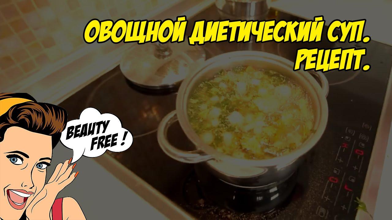 Диетический овощной суп рецепт стол 5.