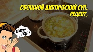 Овощной диетический суп. Рецепт.