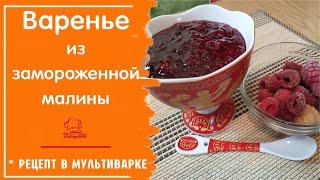 ОСВОБОЖДАЕМ МОРОЗИЛКУ малиновое варенье в мультиварке рецепт из замороженной малины ГОТОВИМ 45 мин