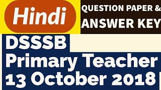 Primary teacher question paper 13 october | answer key of dsssb primary teacher || ToppersChannel |