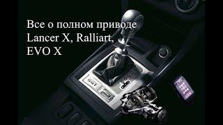 Полный привод Lancer X vs Ralliart. В чем разница у этих систем 4WD.