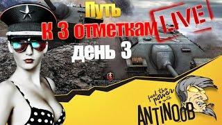 Путь к 3 отметкам World of Tanks (день 3)
