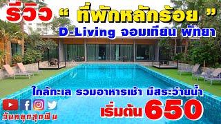 รีวิวที่พัก l EP 31 l D Living จอมเทียน พัทยา ราคาหลักร้อยพร้อมอาหารเช้า มีสระว่ายน้ำ ใกล้ชายหาด‼️