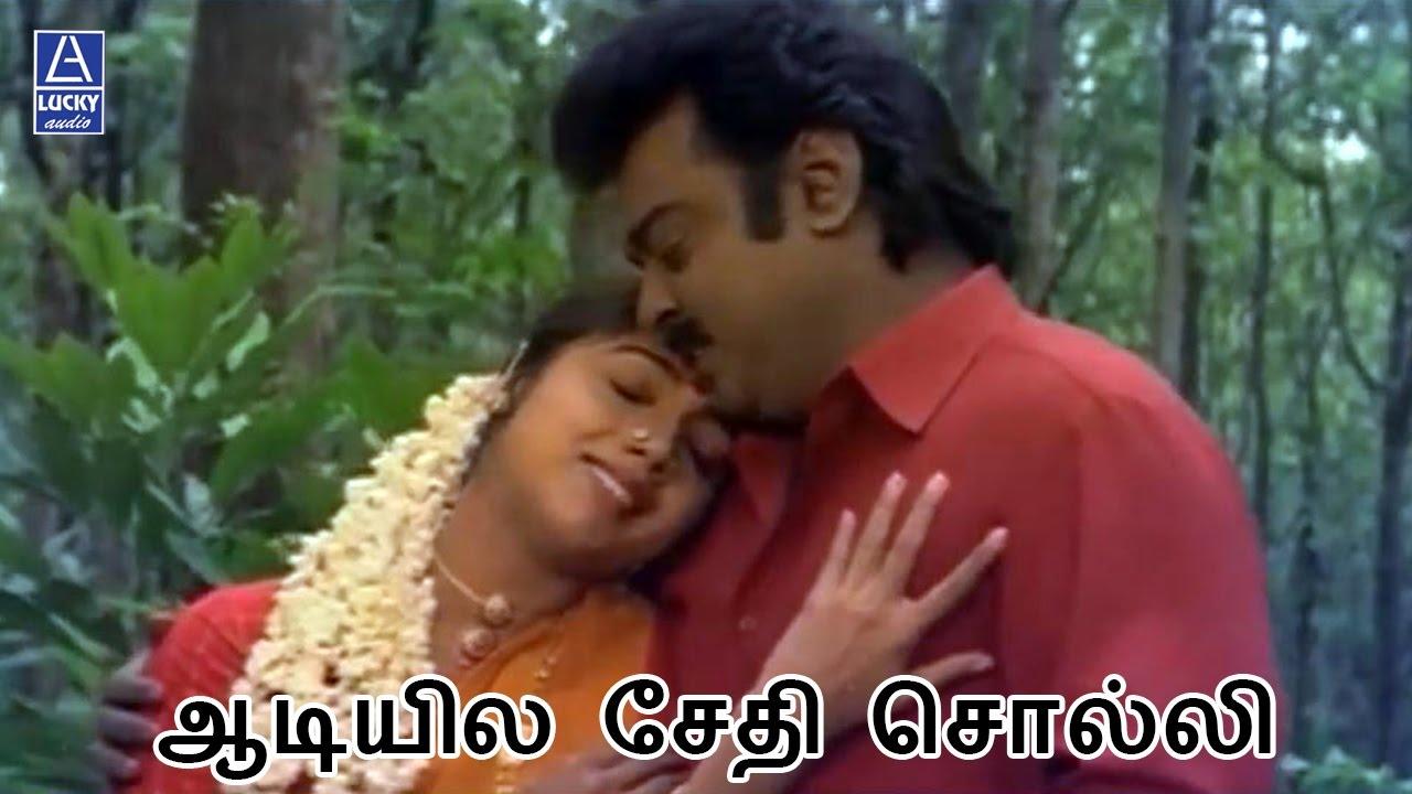 """En aasai machan""""   vijayakanth, murali   full tamil film   tamil."""