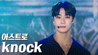 아스트로(ASTRO) - knock (널 찾아가) 《영동대로 K-POP CONCERT》
