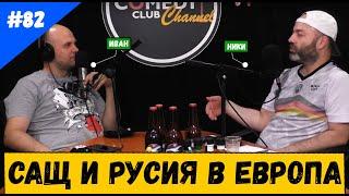 САЩ и Русия в Европа #82 Подкаст Новините на Комеди Клуба