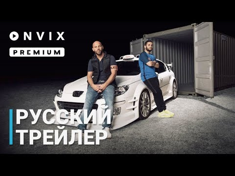 Такси 5 / Taxi 5 | Трейлер на русском от ONVIX.TV