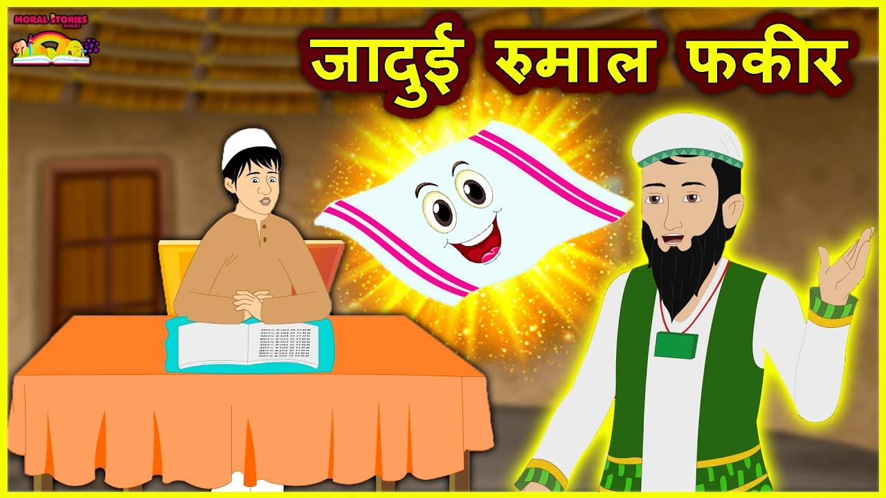 जादुई रुमाल फकीर बाबा Magical Handkerchief Fakir Hindi Kahaniya Comedy Video हिंदी कहानियां Comedy