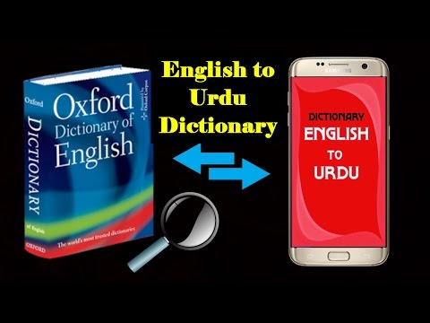 English To Urdu Dictionary For Android |Offline App| Its 4 U