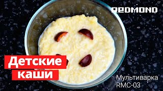 Рецепты детской каши на молоке манная пшенная гречневая овсяная в мультиварке REDMOND RMC 03
