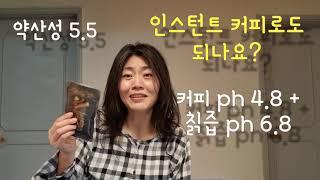 [193] 인스턴트 커피로 커피샴푸 해도 되나?/ 주의…