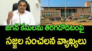 Sajjala Ramakrishna reddy react on high court suo motu over YS Jagan cases || Ramnath Media