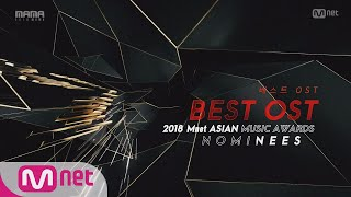 [2018 MAMA] Best OST Nominees