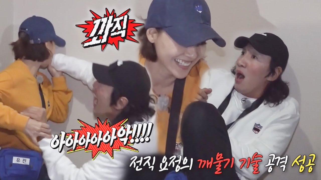 '전직 요정' 유진, 또 아웃시키려는 이광수 깨물기 성공!