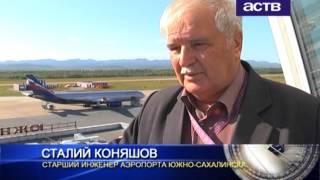 видео Объявлен конкурс на строительство аэровокзального комплекса в аэропорту Южно-Сахалинска