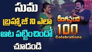 Anchor Suma Makes Fun Of Brahmaji at Rangasthalam 100 Days Celebrations | Ram Charan | Samantha