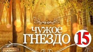 Чужое гнездо (сериал 2015) 15 серия