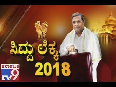 Karnataka Budget 2018: Expert Advice & Analysis on CM Siddaramaiah Budget