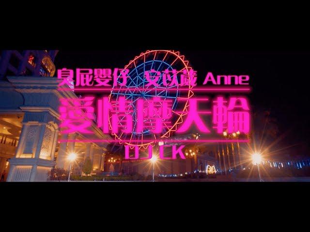 臭屁嬰仔 Ft. 安苡葳Anne, DJ CK 《愛情摩天輪 Wonder Wheel》Official Music Video